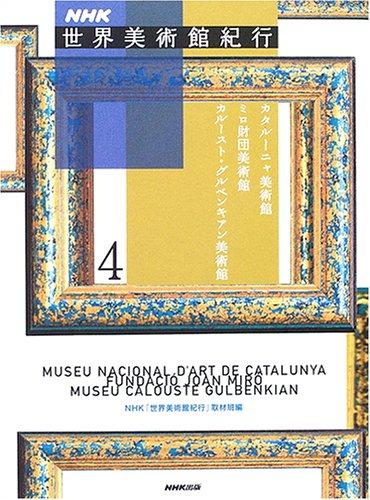NHK世界美術館紀行 (4)の詳細を見る