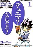 切札勝舞はマジック:ザ・ギャザリングを使いつづける(1) (てんとう虫コミックス)