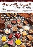 サロン・デュ・ショコラ・オフィシャルムック2018 (ブルーガイド・グラフィック)
