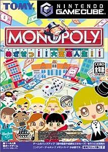 モノポリー ~ めざせっ !! 大富豪人生 !! ~