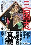 三国志 第5巻 呂布の最後 (MFコミックス)