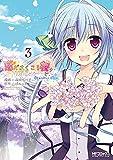 恋がさくころ桜どき Graceful blue 3 (MFコミックス アライブシリーズ)