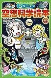 ジュニア空想科学読本 (3) (角川つばさ文庫)