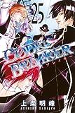 C0DE:BREAKER(25) (講談社コミックス)