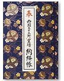 納経帳 西国三十三ヶ所霊場 ビニールカバー付 手まり柄 紺
