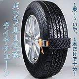 GTX スーパー タイヤチェーン 1本で十分! 非金属 ジャッキアップ不要 ワンタッチ (2)