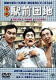 喜劇 駅前団地[DVD]