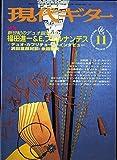 現代ギター 1998年11月号