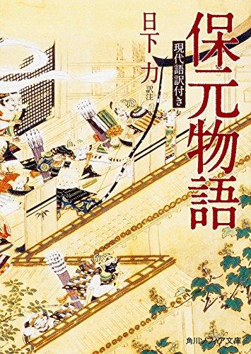 保元物語 現代語訳付き (角川ソフィア文庫)