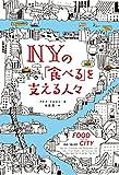「NYの「食べる」を支える人々」販売ページヘ