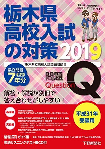平成31年受験用 栃木県高校入試の対策2019