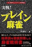 マイコミ麻雀BOOKS 実戦!ブレイン麻雀 言い訳無用のリアルタイム麻雀解説 (マイコミ麻雀ブックス)
