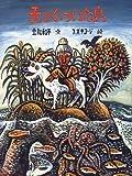 天とくっついた島 (立松和平との絵本集)