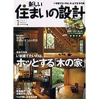 新しい住まいの設計 2007年 01月号 [雑誌]
