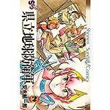 県立地球防衛軍 2 (少年サンデーコミックス)
