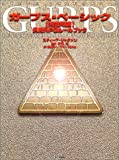 ガープス・ベーシック―汎用RPGルールブック 富士見書房