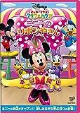 ミッキーマウス クラブハウス/ミニーのリボンやさん[DVD]
