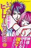 いつかヒーローになる日 / 芹沢 由紀子 のシリーズ情報を見る