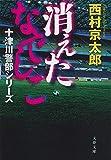 消えたなでしこ 十津川警部シリーズ (文春文庫)