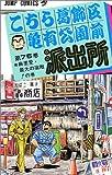 こちら葛飾区亀有公園前派出所 (第75巻) (ジャンプ・コミックス)