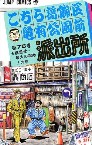 こちら葛飾区亀有公園前派出所 75 (ジャンプコミックス)