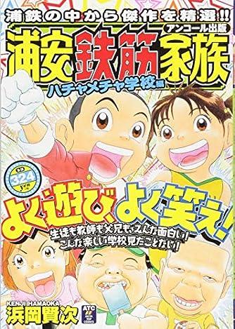 浦安鉄筋家族 ハチャメチャ学校編 (AKITA TOP COMICS)