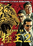 GOKU・OH 極王2 [DVD]
