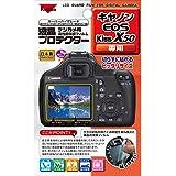 Kenko 液晶保護フィルム 液晶プロテクター Canon EOS Kiss X50 用 KLP-CAEKX50