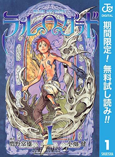 BLUE DRAGON ラルΩグラド【期間限定無料】 1 (ジャンプコミックスDIGITAL)