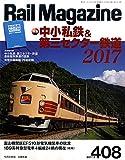 Rail Magazine (レイル・マガジン) 2017年9月号 Vol.408