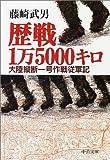 歴戦1万5000キロ―大陸縦断一号作戦従軍記 (中公文庫)