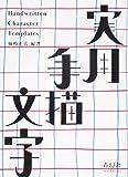 実用手描文字 『実用図案文字と意匠』新装改訂復刻版