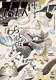 アックス 第123号 単行本「わらしのはなし」発売記念 特集・わだちず