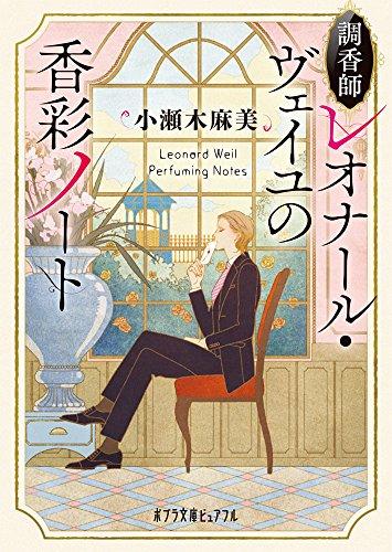(P[こ]4-5)調香師レオナール・ヴェイユの香彩ノート (ポプラ文庫ピュアフル)の詳細を見る