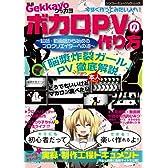 別冊ゲッカヨ ボカロPVの作り方 (シンコー・ミュージックMOOK)