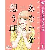 あなたを想う朝 池谷理香子読みきり集 (マーガレットコミックスDIGITAL)