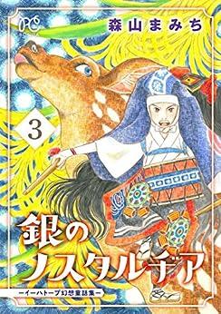 [森山まみち]の銀のノスタルヂア-イーハトーブ幻想童話集- 3 (ボニータ・コミックス)