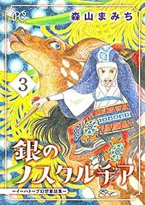 銀のノスタルヂア-イーハトーブ幻想童話集- 3巻 表紙画像