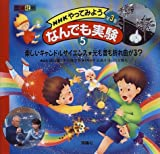 NHKやってみようなんでも実験第3集〈5〉楽しいキャンドルサイエンス・光も音も折れ曲がる?