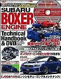 スバル ボクサーエンジンテクニカルハンドブック&DVD (SAN-EI MOOK)