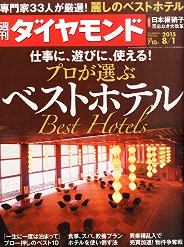 週刊ダイヤモンド 2015年 8/1 号 [雑誌]