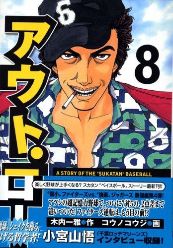 アウト・ロー 8 (ヤングマガジンコミックス)の詳細を見る