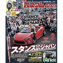 カスタムCAR (カスタムカー) 2018年 07月号 vol.477 [雑誌]