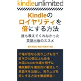 Kindleのロイヤリティを倍にする方法: 英語力0でもできる!誰も教えてくれなかった英語出版のススメ