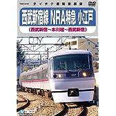 西武新宿線 NRA特急小江戸(西武新宿~本川越~西武新宿) [DVD]