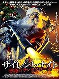 サイレント・ナイト 悪魔のサンタクロース(吹替版)