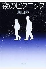 夜のピクニック (新潮文庫) 文庫