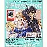 電撃PlayStation (プレイステーション) 2014年 5/15号 [雑誌]