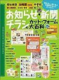 お知らせ・新聞・チラシのカット・フォーム大百科 (主婦の友ヒットシリーズ―PASOTOMOハンドブック)