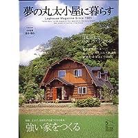 夢の丸太小屋に暮らす 2006年 05月号 [雑誌]